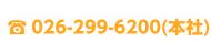 tel:026-299-6200