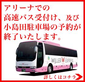 アリーナでの高速バス受付け、及び小島田駐車場の予約が終了いたします。