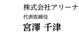 株式会社アリーナ代表取締役 宮澤 千津